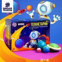 Набор для творчества 'Планетарий' с красками