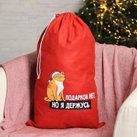 Мешок Деда Мороза 'Подарков нет, но я держусь', 40х60см