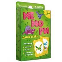 Карточная игра 'Мемори для малышей. Динозавры', 30 карточек, 8х12 см