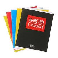 Тетрадь 48 листов в клетку 'Надпись-2', обложка мелованный картон, блок офсет, МИКС (комплект из 5 шт.)