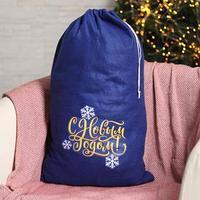 Мешок Деда Мороза 'С Новым Годом', синий, 40х60см