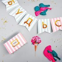 Набор для праздника 'Подруге', 13 предметов в наборе (10 шаров, коробка, топпер, гирлянда)
