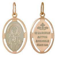 Икона нательная 'Православная' 04, позолота