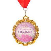 Медаль свадебная, с лентой 'С годовщиной', D 70 мм