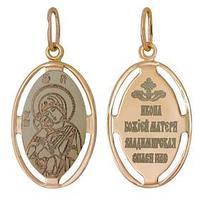 Икона нательная 'Божья Матерь Владимирская' овал, позолота