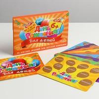 Игра на праздник для детей 'День рождения!', фанты