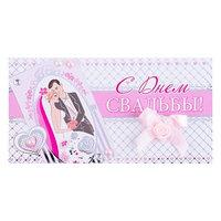 Конверт для денег 'С Днём Свадьбы!' ручная работа, молодожёны, белая бабочка