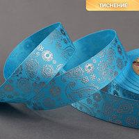 Лента репсовая с тиснением 'Огурцы', 25 мм, 18 ± 1 м, цвет голубой