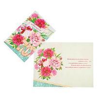 Открытка 'С Юбилеем! 70' глиттер, конгрев, конверт и цветы, А4 (комплект из 10 шт.)