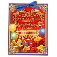 Книга пожеланий с конвертами для денег 'Вклад Юбилейный'