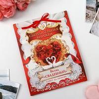 Книга пожеланий с конвертами для денег 'Вклад свадебный', 6 листов, 16,5 х 21,5 см