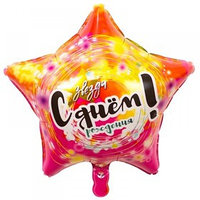Шар фольгированный 18' 'С днём рождения, звезда'