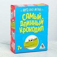 Настольная развивающая игра 'Самый длинный крокодил'