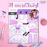 Набор- создание одежды для кукол 'Я модельер Пижамная вечеринка'