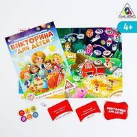 Настольная игра-бродилка 'Викторина для детей' с фантами, 4