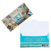 Конверт для денег 'Универсальный' фольга, накладной элемент, подарок (комплект из 10 шт.)