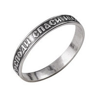 Кольцо 'Спаси и сохрани' узкое, посеребрение с оксидированием, 16 размер