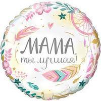 Шар фольгированный 17' 'Комплимент для мамы мама, ты лучшая', круг (комплект из 5 шт.)