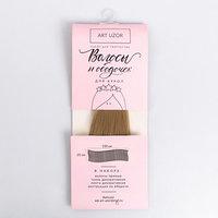 Волосытресс для кукол 'Пепельный дымок' набор для декора, 25 x 150 см