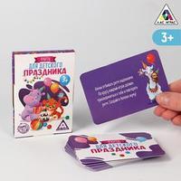 Фанты 'Для детского праздника', 20 карт