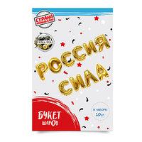 Шар фольгированный 16' 'Россия сила', прописные буквы, цвет золотой