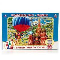 Настольная игра 'Путешествуем по России'