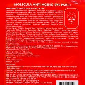 Тканевые патчи для глаз АНТИВОЗРАСТНЫЕ Molecula Anti-Aging Eye Patch, - фото 2