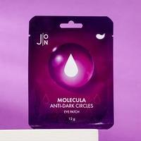 Тканевые патчи для глаз ОСВЕТЛЕНИЕ Molecula Anti-Dark Circles Eye Patch,