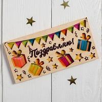 Конверт для денег с деревянным элементом 'Поздравляю!', гирлянды, 16,5 х 8 см (комплект из 5 шт.)