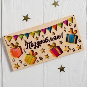 Конверт для денег с деревянным элементом 'Поздравляю!', гирлянды, 16,5 х 8 см (комплект из 5 шт.) - фото 1