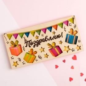 Конверт для денег с деревянным элементом 'Поздравляю!', гирлянды, 16,5 х 8 см (комплект из 5 шт.) - фото 5