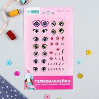 Термонаклейка для декорирования текстильных изделий 'Создай свою куклу' 2, 15x10 см
