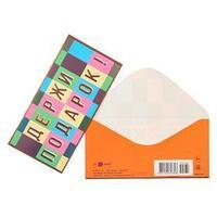 Конверт для денег 'Держи подарок!' конгрев, тиснение фольгой, квадраты (комплект из 5 шт.)
