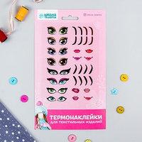 Термонаклейка для декорирования текстильных изделий 'Создай свою куклу' 1, 15x10 см