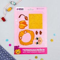 Термонаклейка для декорирования текстильных изделий 'Лев', 20x15 см