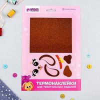 Термонаклейка для декорирования текстильных изделий 'Пёсик', 20x15 см