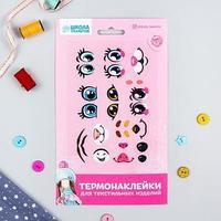 Термонаклейка для декорирования текстильных изделий 'Создай свою игрушку', 15x10 см