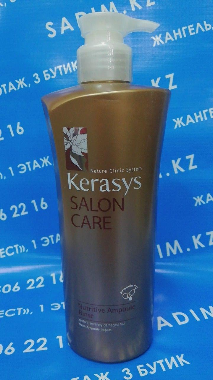 Kerasys Salon Care Nutritive Ampoule Rinse - Кондиционер для волос