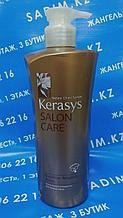 Kerasys Salon Care Nutritive Ampoule Rinse - Кондиционер для волос
