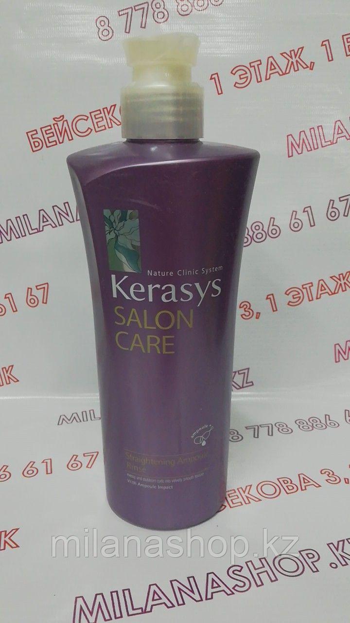 KeraSys Salon Care Straightening Ampoule Rinse - Кондиционер для волос