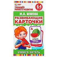 Развивающие карточки «Учимся читать», Жукова