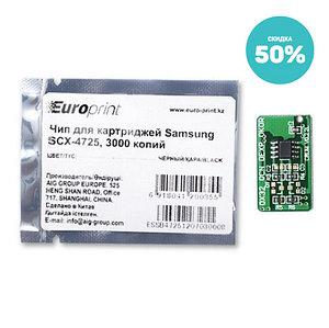 Чип Europrint Samsung SCX-4725