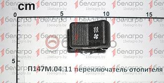 П147М-04.11 Переключатель МТЗ отопителя, (А)