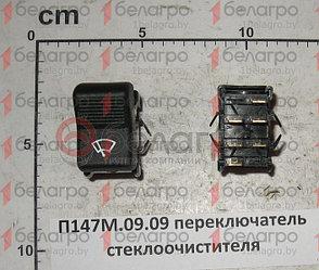 П147М.09.09 Переключатель стеклоочистителя МТЗ, (А)