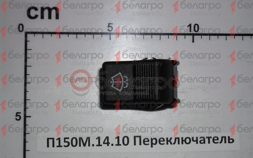 П150М-14.10 Переключатель клавишный стеклоомывателя ветрового стекла МТЗ, (А)