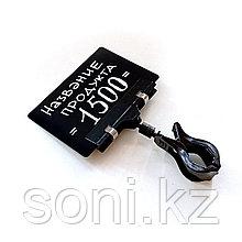 Ценникодержатель (без таблички) на прищепке, черный