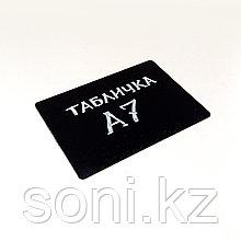 Черная табличка А7 (для записи меловым маркером)