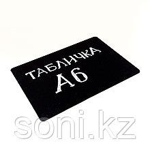 Черная табличка А6 (для записи меловым маркером)