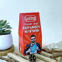 """Подарочный молотый кофе """"Для настоящего мужчины"""" (красный)"""