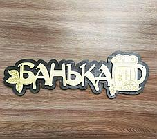 """Табличка """"Банька"""" с пивной кружкой, фото 2"""